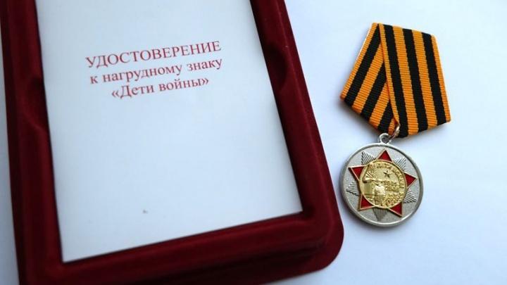 «В других регионах выплаты больше»: в Красноярском крае выплата детям войны составит 400 рублей в месяц