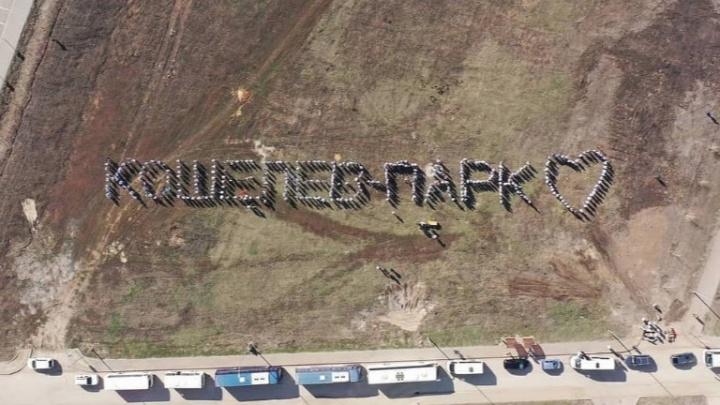Жители «Кошелев-Парка» устроили флешмоб на субботнике