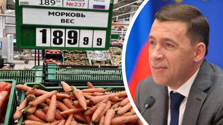 «Это уже вообще никуда не годится»: губернатор прокомментировал шок-цены на морковь