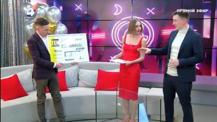 Увидел новость о розыгрыше на E1.RU: житель Екатеринбурга выиграл квартиру в эфире 4 канала