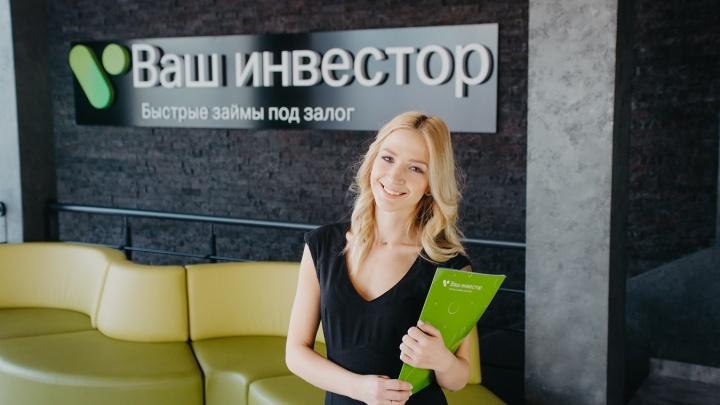 В Уфе начал работу федеральный сервис займов «Ваш инвестор»