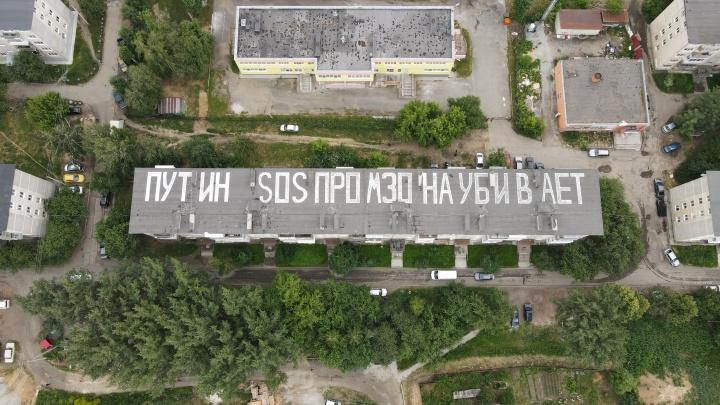 В Екатеринбурге во всю крышу дома появилась огромная надпись «Промзона убивает». Показываем ее сверху