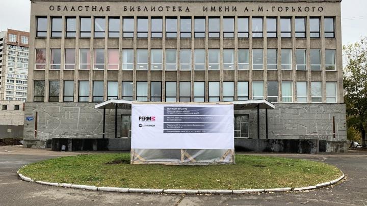 В Перми закрыли на реставрацию «Яблоко» у библиотеки имени Горького