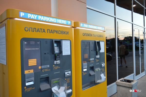 Оплатить парковку можно разными способами