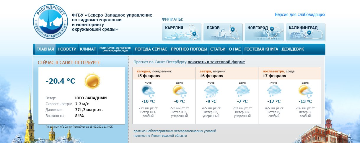Скриншот с www.meteo.nw.ru, сделанный в 10:49
