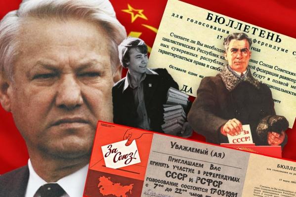 17 марта 1991 года люди проголосовали за будущее СССР