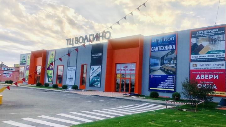 В Волгограде на Тулака открылся новый торговый центр «Волгино»