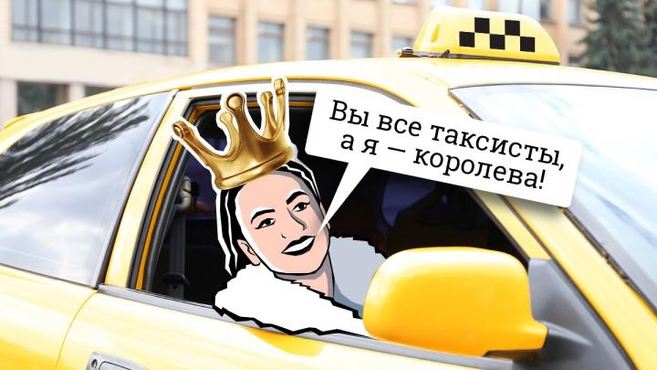 «За 50 рублей тебя с потрохами покупают». Челябинские таксисты — о том, какие клиенты их бесят