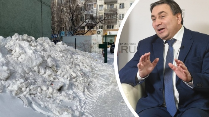 Министр ЖКХ заявил, что чистые дворы без гор снега обойдутся екатеринбуржцам всего в десять рублей