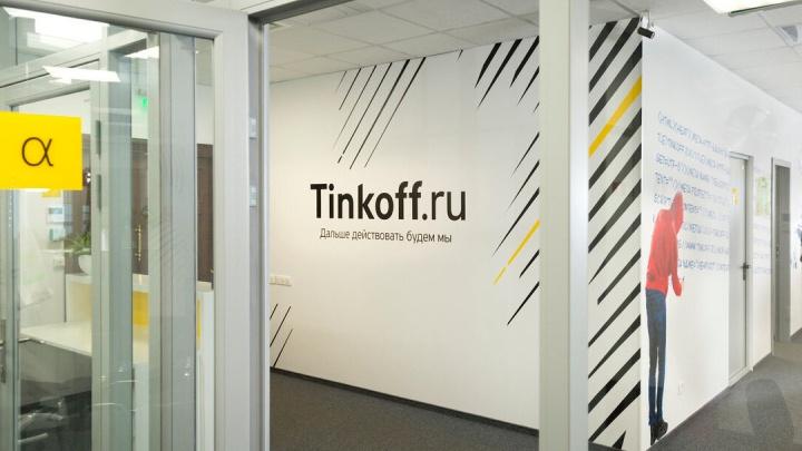 «Тинькофф» открывает центр разработки в Новосибирске