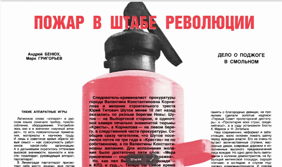 Статья погибшего журналиста Марка Григорьева в журнале «Огонёк» 1990 года