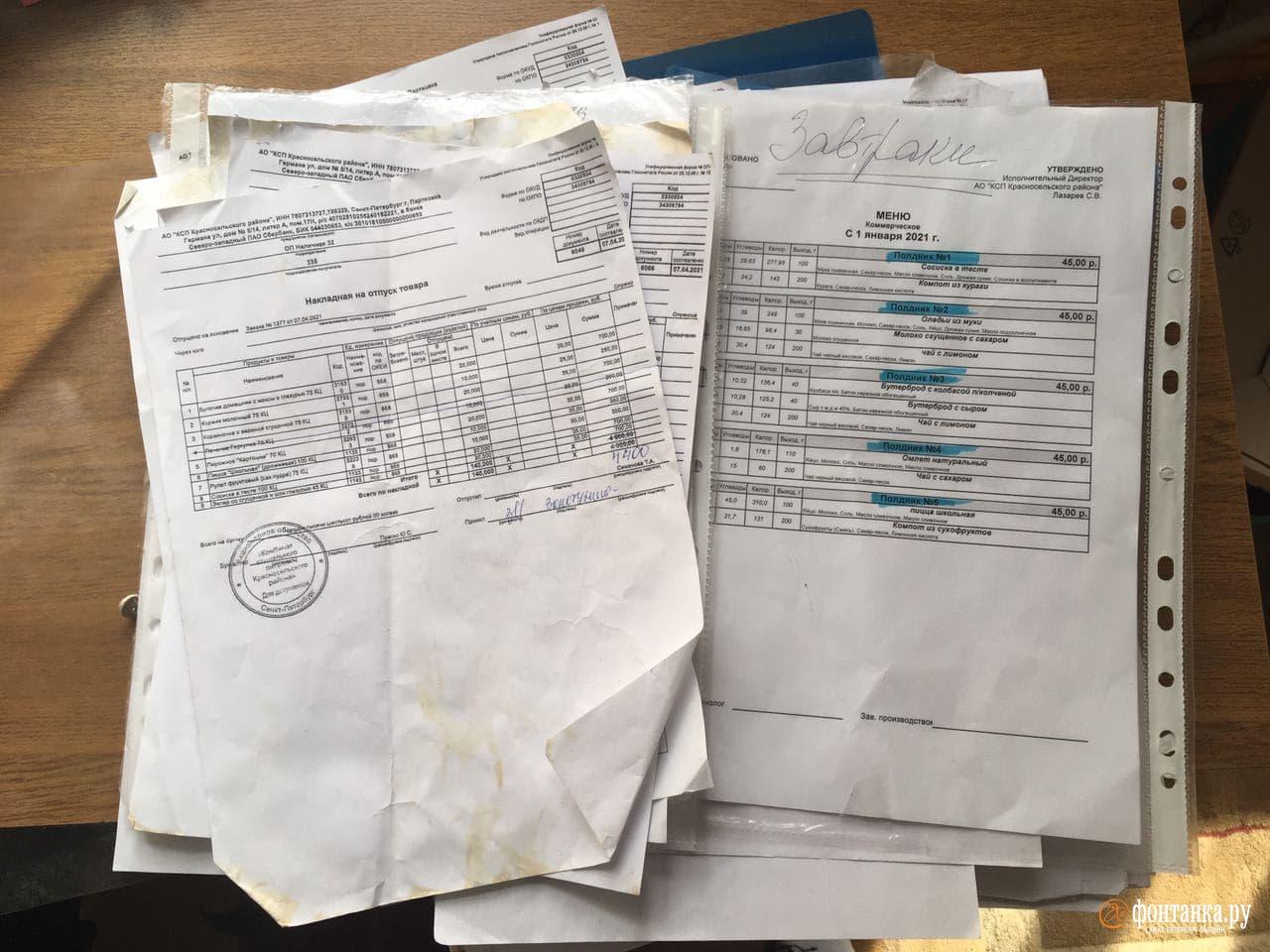 найденные в мусоре у пищеблока на Наличной документы