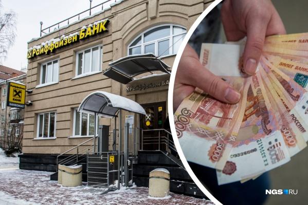 Большинство опрошенных новосибирцев вкладывают в инвестиции не больше 100 тысяч рублей