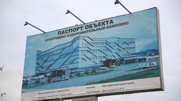 Место есть, но разрешения нет: власти рассказали, на какой стадии находится строительство аквапарка в Кемерово