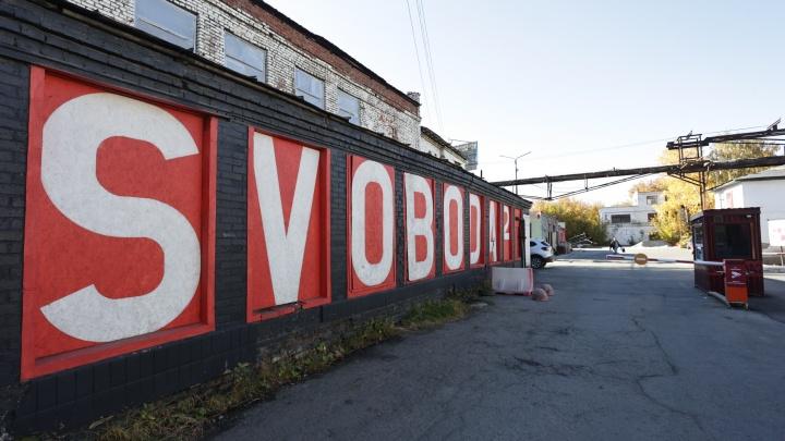«Свобода» хочет подрасти. На бывшем заводе оргстекла в Челябинске построят две многоэтажки