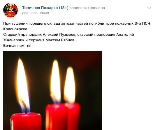 Трое пожарных погибли, спасая сотрудника горящего склада в Красноярске. Он тоже не выжил