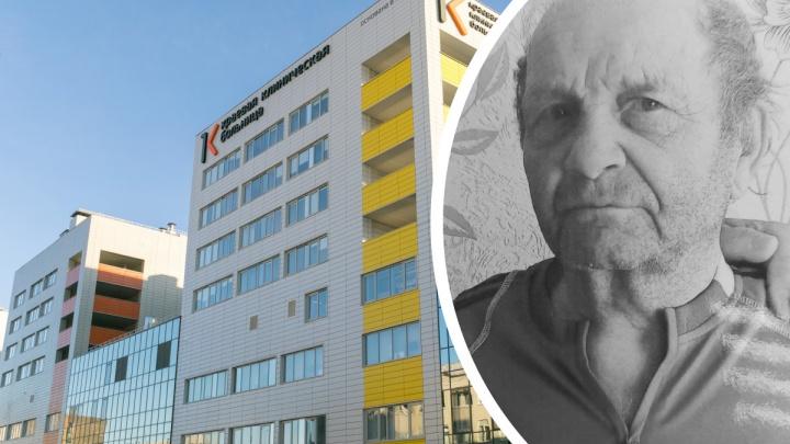 Родные дедушки, найденного мертвым в овраге за краевой больницей, рассказали свою версию