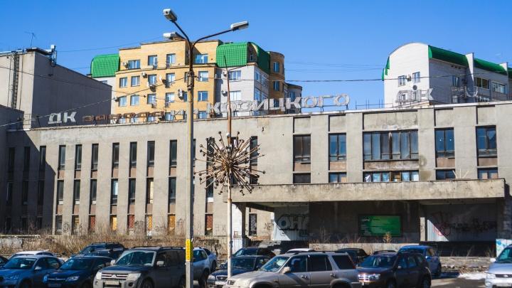 ДК Козицкого и бывший доходный дом в Газетном переулке выставили на арендные торги