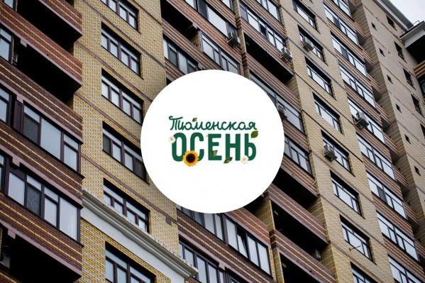 Благодаря спонсорам тюменцы смогли выиграть квартиры в новостройках: что о них известно