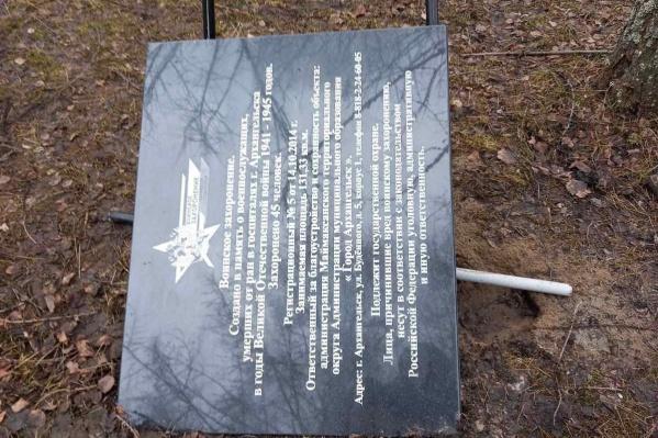 На табличке указана информация о захоронении