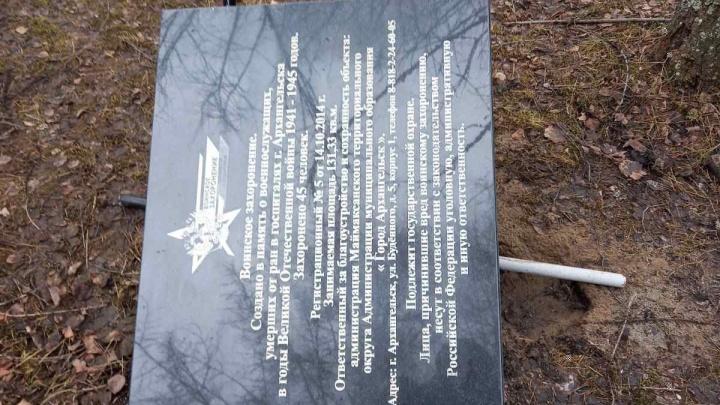 На Маймаксанском кладбище сломали мемориальную табличку на воинском захоронении