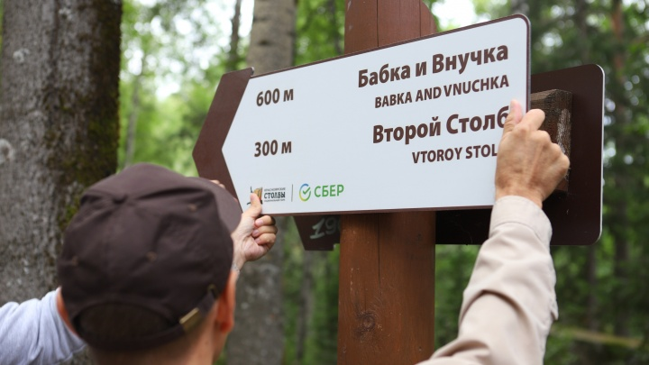 Сбер заменил навигационные таблички на Красноярских Столбах