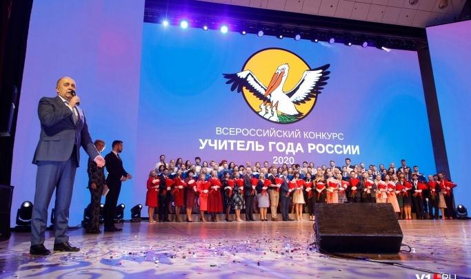 В Волгограде лучшие учителя страны пообщаются с Владимиром Путиным
