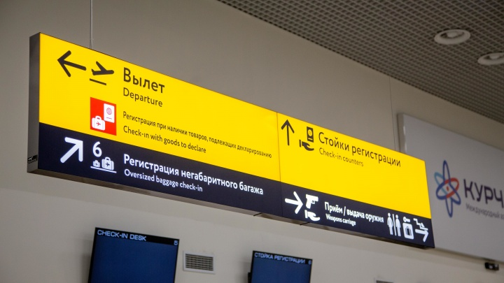 Red Wings отменила рейсы из Челябинска в Египет, запланированные на начало сентября