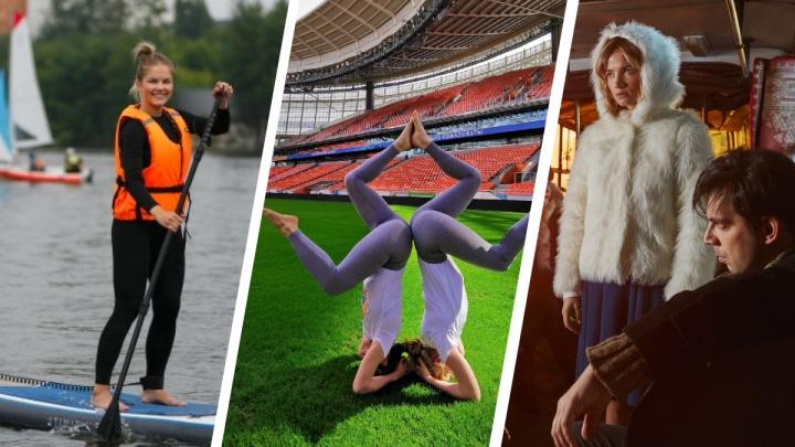 Фестиваль сапсерфинга, йога на «Екатеринбург Арене» и спектакли «Золотой маски»: афиша событий на выходные