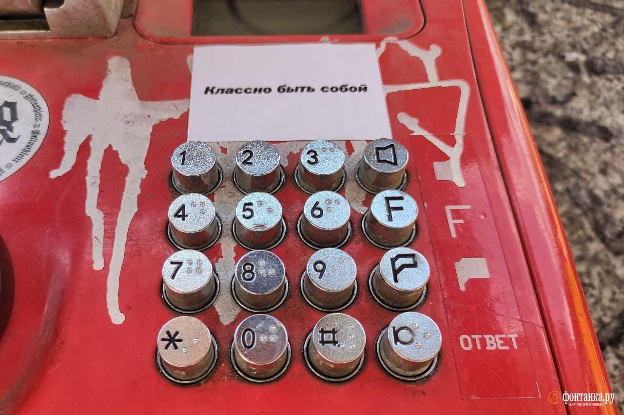 Таксофоны на Невском, 88<br /><br />автор фото Михаил Огнев / «Фонтанка.ру»