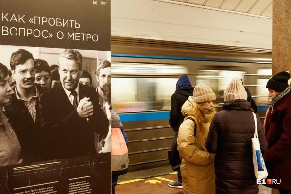 Строительство метрополитена в Свердловске совпало с периодом, когда регион был под руководством Бориса Ельцина