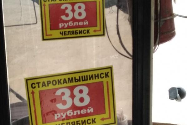 """Речь идет о маршруте <nobr class=""""_"""">№ 218</nobr>, для жителей Старокамышинска это самый удобный способ добраться до Челябинска"""