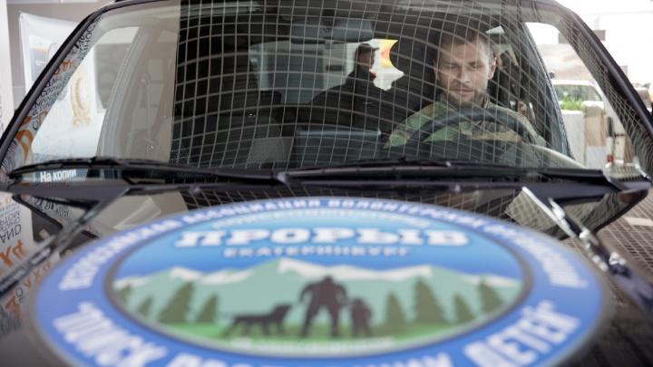Алтушкин подарил внедорожник екатеринбургским поисковикам, которые ищут пропавших детей