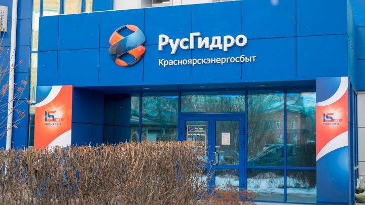 Компания «РусГидро» планирует перенос головного офиса из Москвы в Красноярск