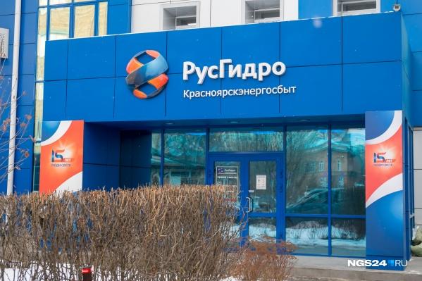 Компания изначально зарегистрирована в Красноярске