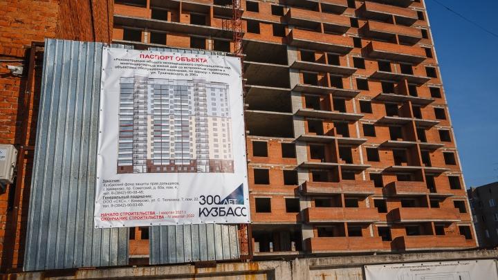 Власти рассказали, на каком этапе строительство скандального кемеровского долгостроя