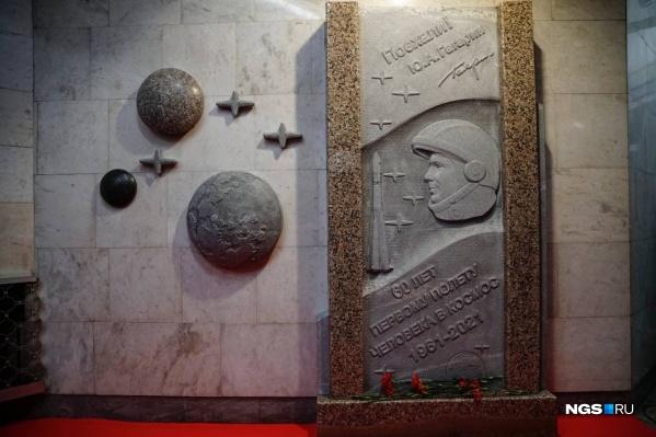 Открытие барельефа состоялось в День космонавтики