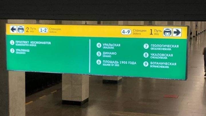 «Буквы слипаются в нечитаемую кашу»: эксперт раскритиковал новую навигацию в метро Екатеринбурга