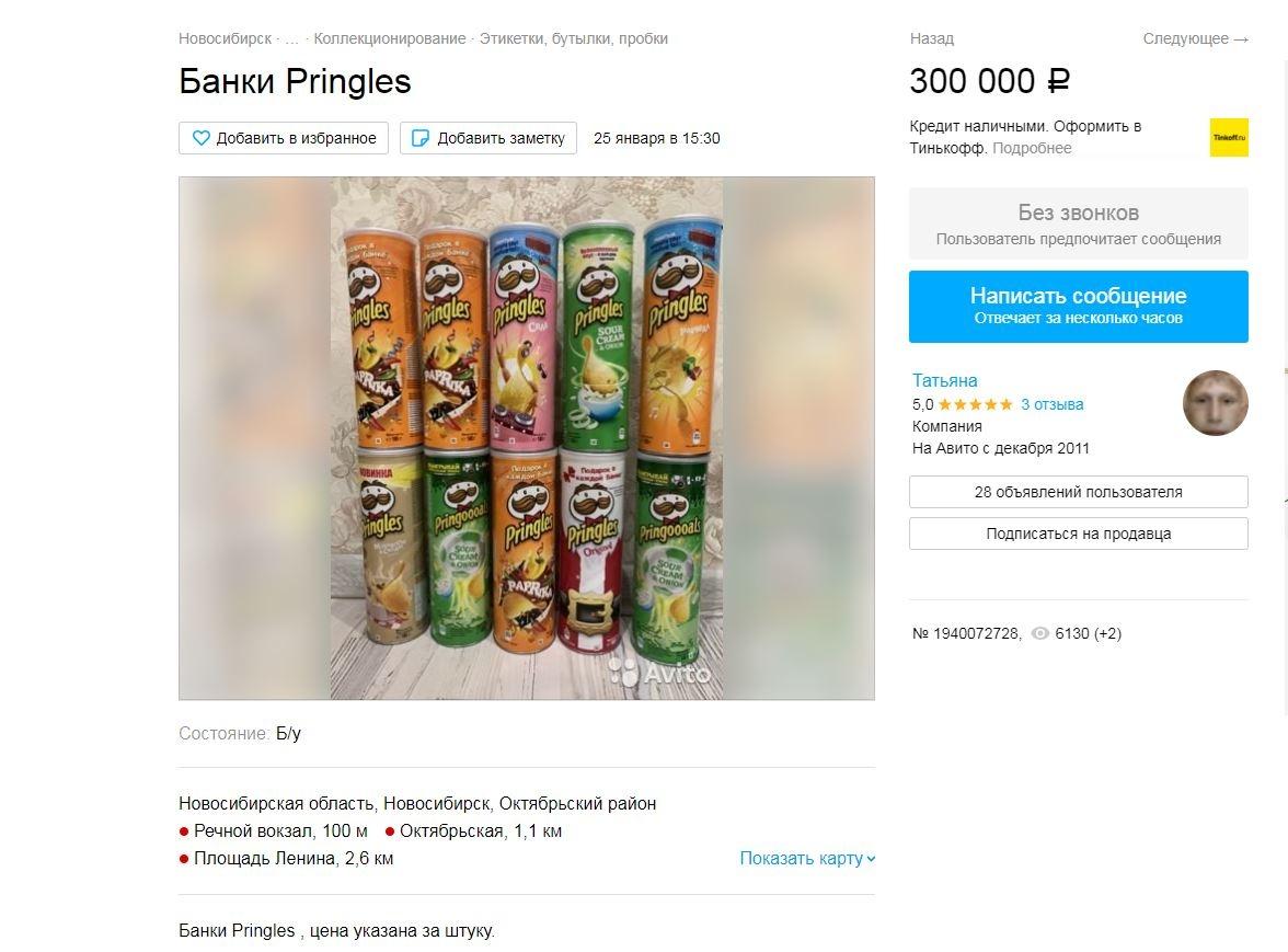 300 рублей — и это за одну штуку