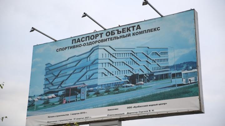 Власти Кемерово не разрешили строить вгороде аквапарк. Вмэрии объяснили почему