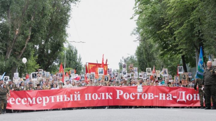 В Ростове перенесли шествие «Бессмертного полка» в онлайн-формат