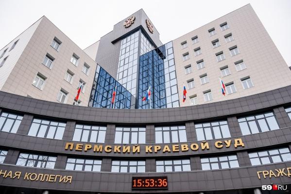 Дело рассматривалось в Пермском краевом суде