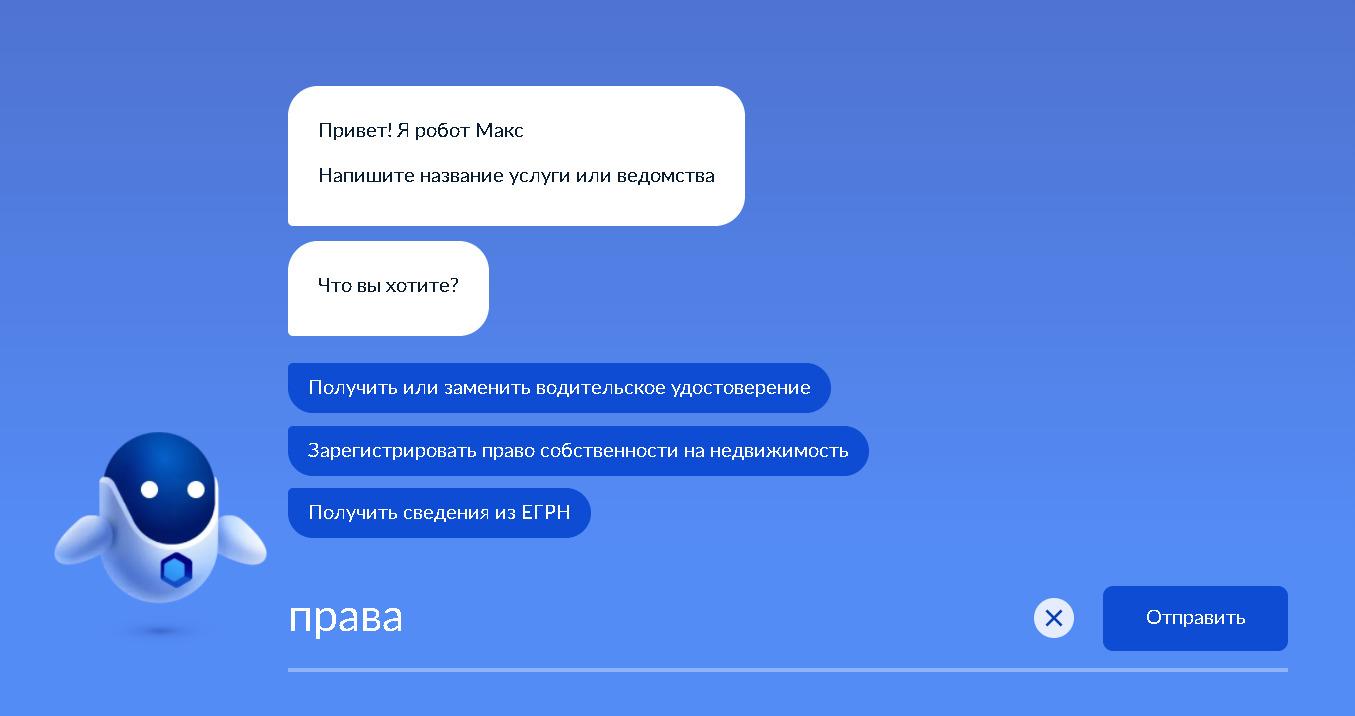 Скриншот с сайта новой версии портала госуслуг