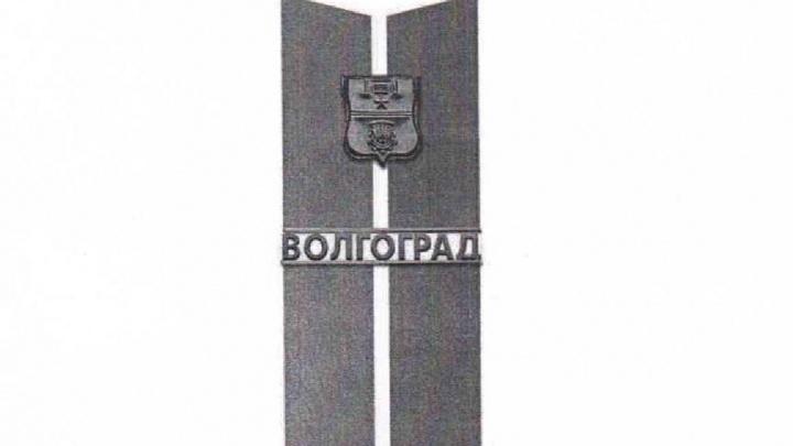 Восьмиметровую железобетонную стелу установят на въезде в Волгоград