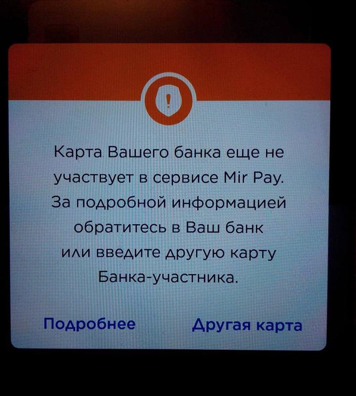 Скриншот приложения Mir Pay<br><br>автор фото читатель «Фонтанки» Павел Щелков<br>
