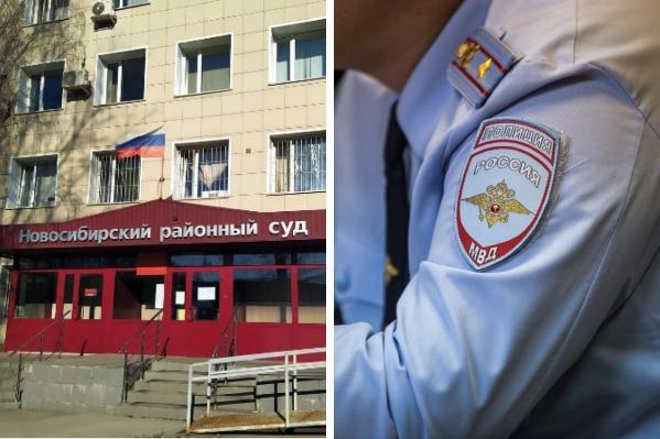 Уголовное дело будет рассматривать Новосибирский районный суд