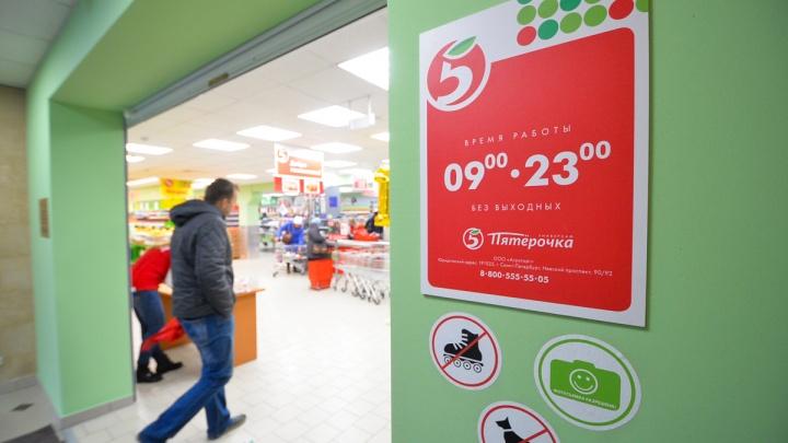 В Екатеринбурге завели уголовное дело на администратора «Пятерочки», который разбогател на акциях
