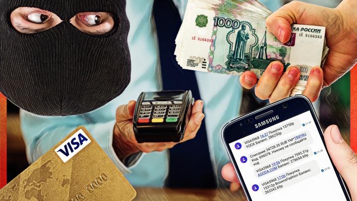 Не только «служба безопасности банка»: пять самых необычных способов украсть деньги со счета (или с карты)