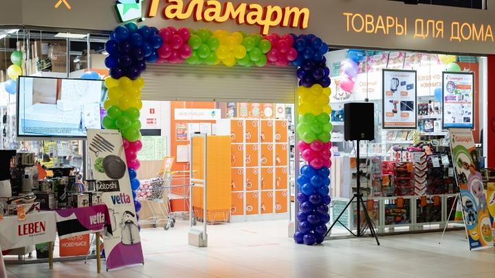 Игрушки, инструменты и автотовары всего за 1 рубль: в Тюмени открылся новый «Галамарт»