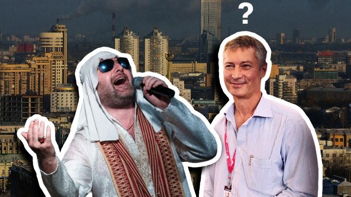 Mr.Credo объявил, что не поедет в Екатеринбург из-за Ройзмана. Бывший мэр удивился
